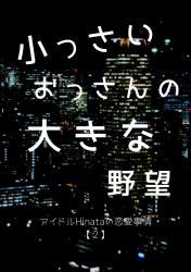 小っさいおっさんの、大きな野望~アイドルHinataの恋愛事情【2】~