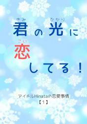 君の光に恋してる!~アイドルHinataの恋愛事情【1】~
