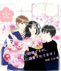 お見合い結婚ですが、和菓子職人に溺愛されてます!