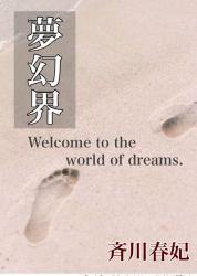 夢幻界〜Welcome to the world of dreams.〜