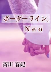 ボーダーライン。Neo【下】