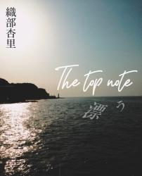 The top note 〜漂う〜