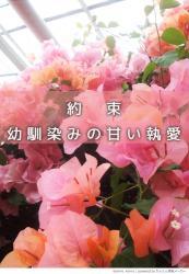 約束 ~幼馴染みの甘い執愛~