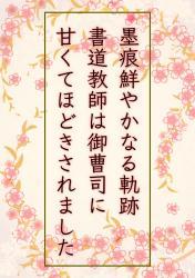 墨痕鮮やかなる愛の軌跡〜書道教師は御曹司に甘くてほどきされました〜