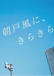 朝戸風に、きらきら 4/4 番外編追加