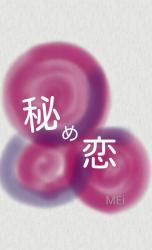 秘め恋*story8~別荘で…~