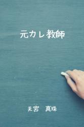 元カレ教師