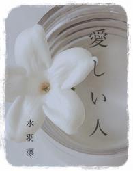 愛しい人(旧題:花と白衣)