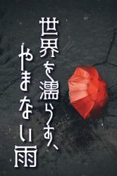 世界を濡らす、やまない雨