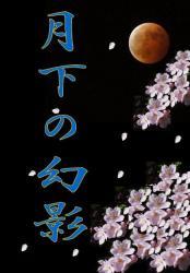 月下の幻影