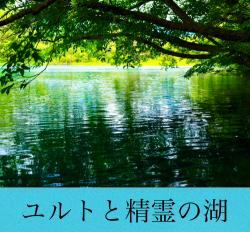 ユルトと精霊の湖