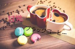 【完】甘党ブラックコーヒー