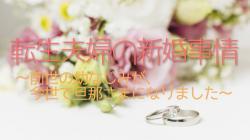 転生夫婦の新婚事情 ~前世の幼なじみが、今世で旦那さまになりました~