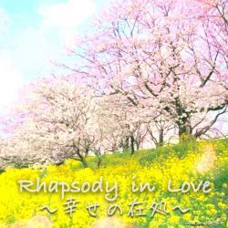 Rhapsody  in  Love  〜幸せの在処〜