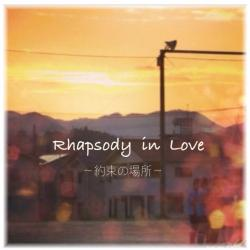 Rhapsody  in  Love  〜約束の場所〜