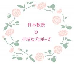 柊木教授の不埒なプロポーズ【番外編更新中】