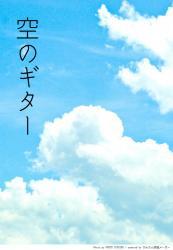 空のギター