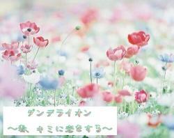 ダンデライオン~春、キミに恋をする~