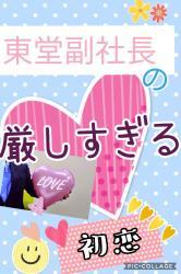 東堂副社長の、厳しすぎる初恋 +7/18
