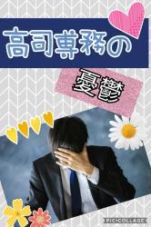 高司専務の憂鬱 (11/14エピソード追加)