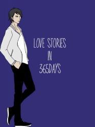 365日のラブストーリー