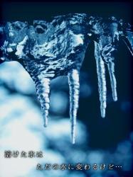 【短】溶けた氷はただの水に変わるけど…
