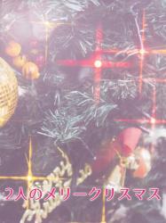 【激短】2人のメリークリスマス