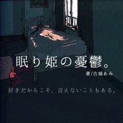 眠り姫の憂鬱。