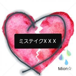 ミステイクX X X  *SS*