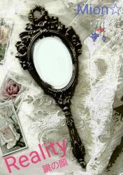* Reality * ~鏡の顔~