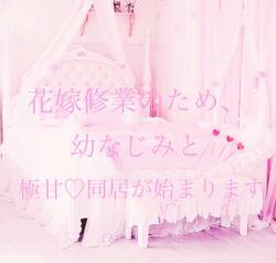 【完】花嫁修業のため、幼なじみと極甘♡同居が始まります
