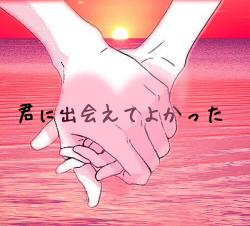 *君に溺愛*