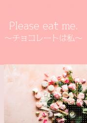Please eat me.~チョコレートは私~