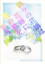 偽りの花婿は花嫁に真の愛を誓う