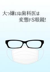 大嫌いな歯科医は変態ドS眼鏡!