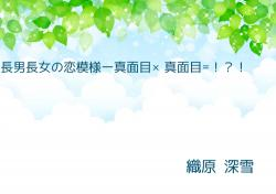 長男・長女の恋模様―真面目×真面目=?!?