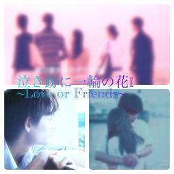 泣き跡に一輪の花Ⅰ~Love or Friends~(全話加筆修正済み!)