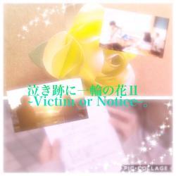泣き跡に一輪の花Ⅱ~Victim or Notice~。(38Pまで加筆修正済み!)