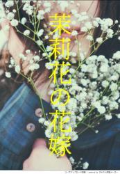 茉莉花の花嫁