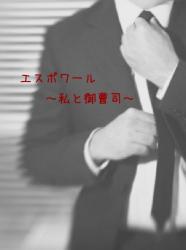 エスポワール~私と御曹司~
