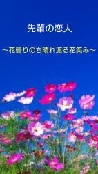先輩の恋人 ~花曇りのち晴れ渡る花笑み~