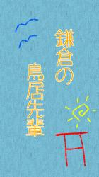 鎌倉の鳥居先輩【短編】