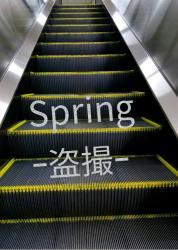 Spring -盗撮-