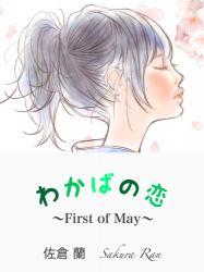 わかばの恋 〜First of May〜