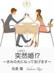 突然婚⁉︎ 〜きみの夫になってあげます〜
