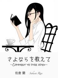 さよならを教えて 〜Comment te dire adieu〜
