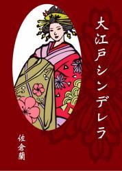 大江戸シンデレラ