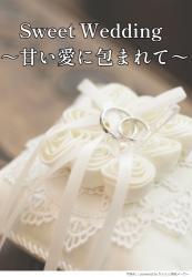 Sweet Wedding~甘い愛に包まれて~