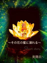 蕾の恋〜その花の蜜に溺れる〜SS