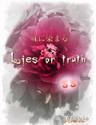紅に染まる〜Lies or truth〜 SS